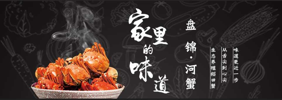 稻田河蟹图片
