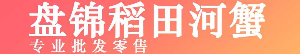 盘锦河蟹批发市场图片